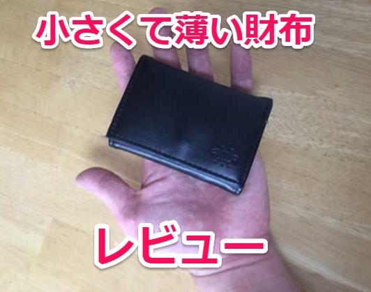 スマホと財布だけを持って手ぶらで出かける為の「小さくて薄い財布」レビュー