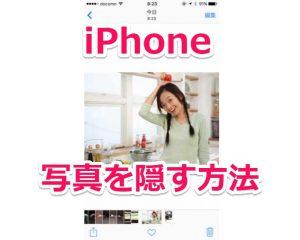 【iPhone】アプリを使わないで見られたくない写真や画像を隠す方法【裏ワザ・小技】