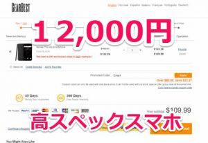 海外通販『GearBest』で高スペック激安Androidの1.2万円端末をMVNO用に購入