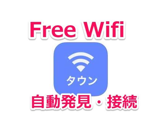 街中の無料WIFIに自動的に接続してくれる通信量節約の神アプリ登場「タウンWiFi」