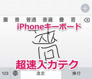 iPhoneキーボードでフリック入力が速くなるためのテクニック・便利技・コツまとめ