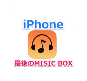 【iPhoneアプリ】音楽ダウンロードも可能な「Music FM(旧MISIC BOX)」がAppStoreに復活