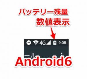 Android6の隠し機能「システムUI調整ツール」でバッテリー残量を数値で表示する方法