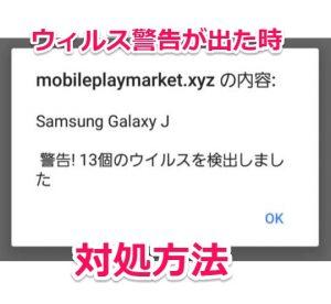 【iPhone/Android】Web閲覧中に「ウイルスを検出しました」と警告が出た時の対処方法