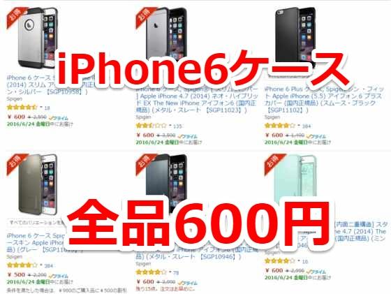 【Spigen】AmazonストアでiPhone 6(Plus)用アクセサリーが全品600円セールを開催中