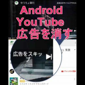 【Android】root化不要でYouTubeアプリの動画からウザい広告を消す方法【FilterProxy】