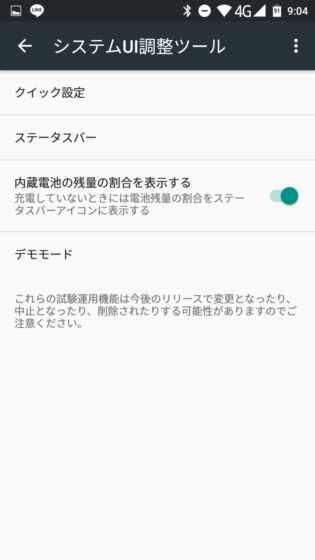 Screenshot_20160626-090450_R