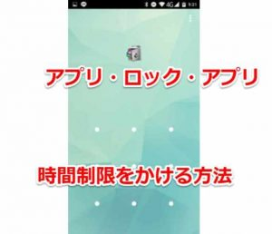 子供のスマホにロックアプリで時間制限を掛けるペアレンタル・コントロール方法【Android6対応】