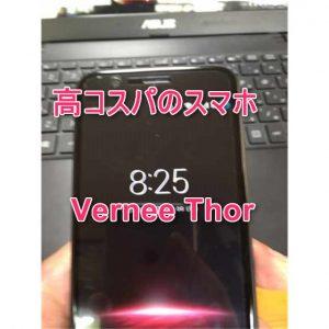 99ドルで買えちゃう最高コスパのAndroid端末「Vernee Thor」【実機レビュー】