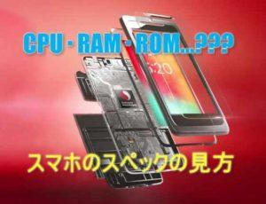 CPU・ROM・RAM..スマートホン選びのスペック表の見方を小学生でも理解できるように解説