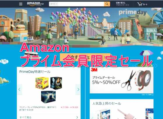 Amazon年に一度の大セールでMacBookが特価!会員はKindle2台目も激安購入のチャンス【プライムデー】