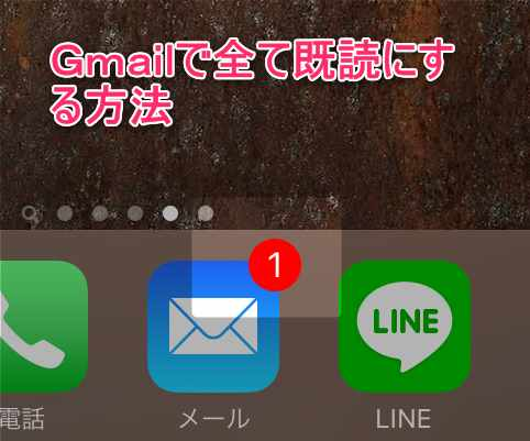 【iPhone/Android】未読が無いのにGmailで受信(1)とバッジが消えない場合の対処方法
