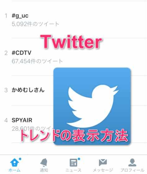 【iPhone/Android】今さら聞けないTwitter公式アプリで「トレンド」を表示する最新方法【2016版】