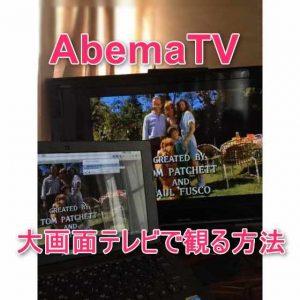 「AbemaTv(fresh)」を家庭用の大画面テレビで観る3つの方法