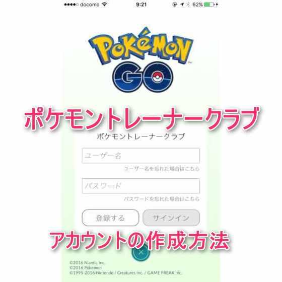 【PokemonGo】ポケモントレーナークラブのアカウントが登録できない時の作成方法