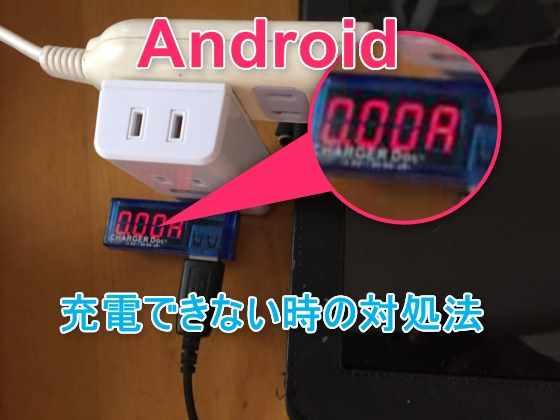 Androidスマホ・タブレット端末が充電できない時に生き返らせる対処方法