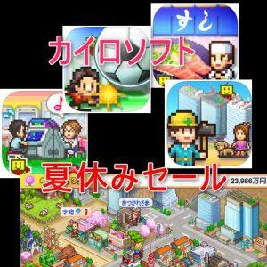 【iPhoneアプリセール】miomio動画やFlashサイトを観るための必須アプリ「Puffin Browser Pro」が初120円ほか