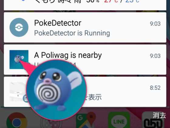 【PokemonGO】自分の周辺150メートル以内のポケモンを監視するアプリ「PokeDetector Notifications」