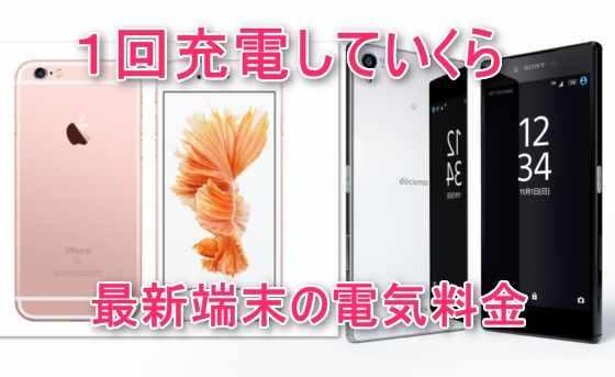 iPhoneを1回充電すると電気料金は幾らかかる?最新スマホ・タブレット機種ごとに計算