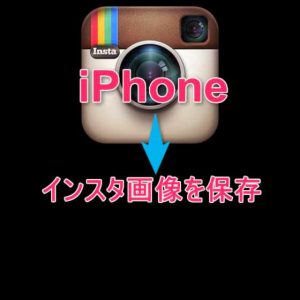 【iPhone】外部アプリ・サイト不要でインスタグラム画像を保存する方法【裏ワザ】
