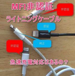 【iPhone】急速充電対応しているApple(MFi)非認証のライトニングケーブルは無いのか検証