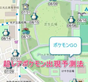 【PokemonGO】超レアポケモンの出現履歴から「ポケモンの巣」を見つけてゲットする方法
