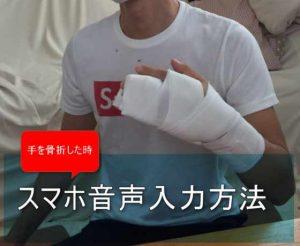指や手を骨折した!手が使えない時のスマホ音声入力方法まとめ【iPhone/Android】
