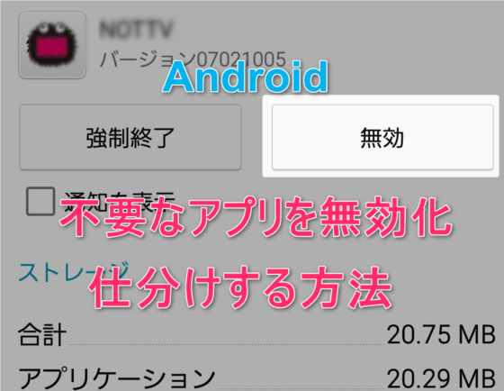 Android 軽く する 方法