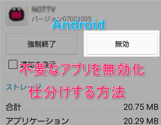 【Android】スマホにインストールされているアプリを徹底的に無効化してスマホを軽くする仕分けアプリ【Aplin】