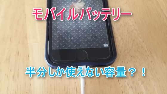 大容量モバイルバッテリーの実態「iPhoneに○回フル充電」できるハズなのに半分..本当の充電容量の計算方法