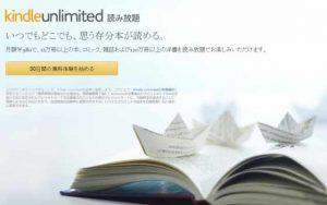 Amazonの定額980円で読み放題サービス「Kindle Unlimited」の使い方とラインナップについて