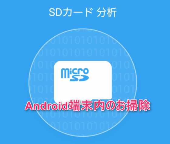 【Android】なぜか容量不足..内部メモリを徹底的に掃除して空き容量を増やす方法