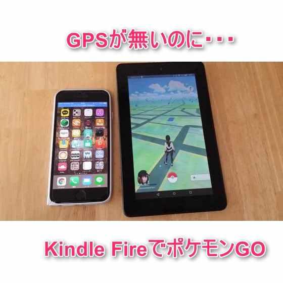 GPS機能が無い4980円の激安Kindle Fireで「ポケモンGO」をプレイする方法