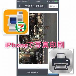 PC不要でiPhone/iPadから写真や書類を直接プリントする3つの印刷方法