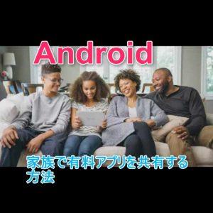 【Android】マインクラフトPEなど有料アプリを1人が買えば家族で共有できる「Googleファミリーライブラリ」の使い方