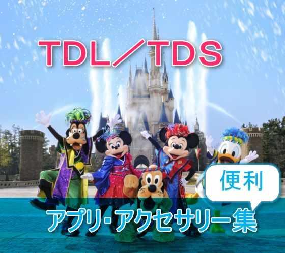 東京ディズニーランド・シーを満喫するための便利スマホアプリ・アクセサリー集