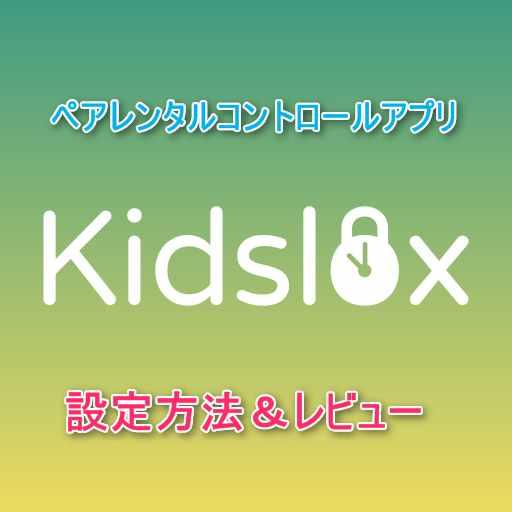【iPhone/Android】時間・課金制限ペアレンタルコントロールを掛けるアプリ【Kidslox】の設定方法【レビュー】