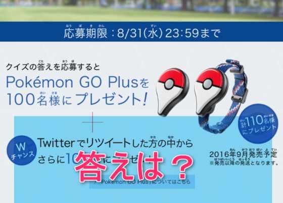 「Pokémon GO Plus」が貰える クイズキャンペーンの答えは出演声優などから8匹判明