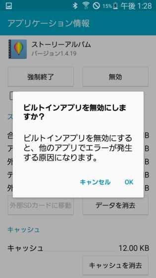 Screenshot_2016-08-26-13-28-45_R