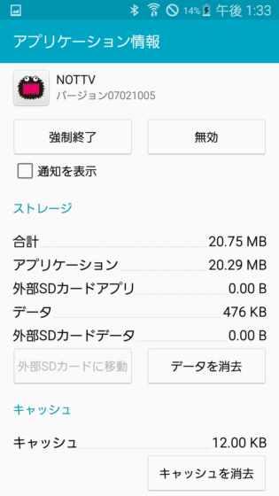 Screenshot_2016-08-26-13-33-25_R