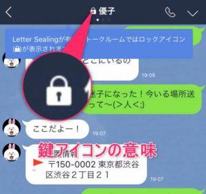 【LINE】「ブロックされた?」トーク・プロフィール画面に表示された鍵マークの意味と注意事項