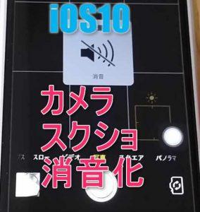 【悪用厳禁】iOS10でiPhone標準カメラのシャッター音やスクショ音を消す裏ワザの設定方法