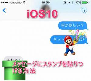 iPhone勢はLINE卒業?iOS10の新機能メッセージのステッカー機能(LINEスタンプ風)を使う方法