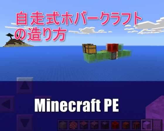 【Minecraft PE】大海を航海するのに役立つ自走式ホバークラフトの造り方【マイクラPE】