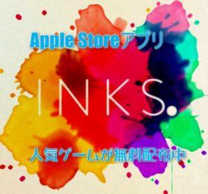 【iPhone】APPLEストアアプリでApple Design Awards受賞のインクが飛び散る人気ゲーム「Inks.」が無料配布中