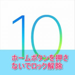 【iOS10】ロック解除時にホームボタンを押さないで「指を当ててロック解除」する方法