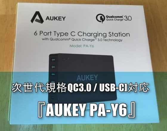 【レビュー】次世代規格[Quick Charge 3.0 / USB-C]対応で超速充電!6ポート搭載充電ステーション『AUKEY PA-Y6』
