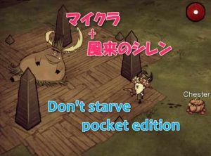 マイクラ+風来のシレン風のシビアな激はまりサバイバルゲーム【Don't starve pocket edition】初心者講座
