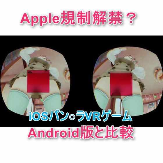 Apple規制緩和?iPhoneのパンちラVRゲーム『パンチライン VRミュージアム』をAndroid版と比較プレイ【レビュー】