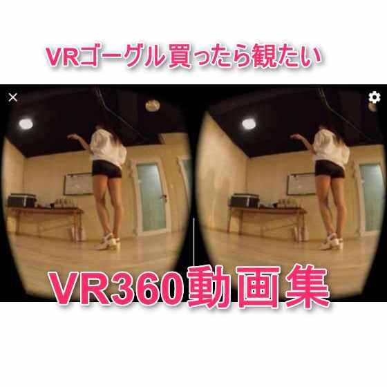 風景・推理・スリル・綺麗なお姉さん..VRゴーグルを買ったら是非観ておきたいオススメVR360度YouTube動画集
